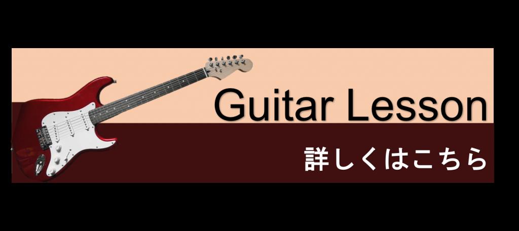 画像に alt 属性が指定されていません。ファイル名: ギターバナー-2-1024x456.png